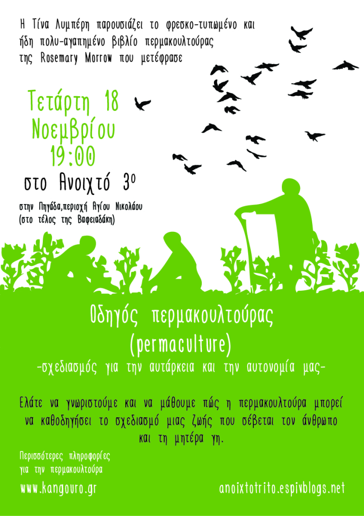permaculture-syrosNov18
